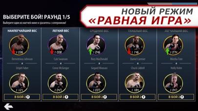 Скриншот №5 к EA SPORTS™ UFC®