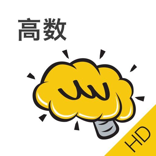 高数HD@酷学习