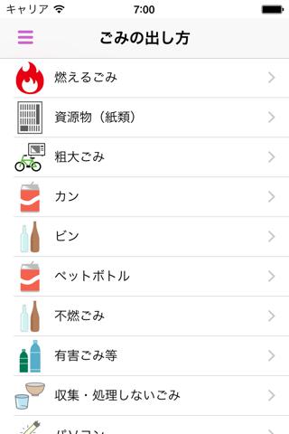 熊谷市ごみ分別アプリ - náhled