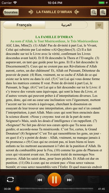Le Coran. 114 Sourates. Audio screenshot-3