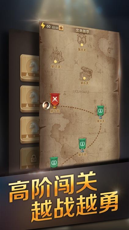 腾讯国际象棋 screenshot-3
