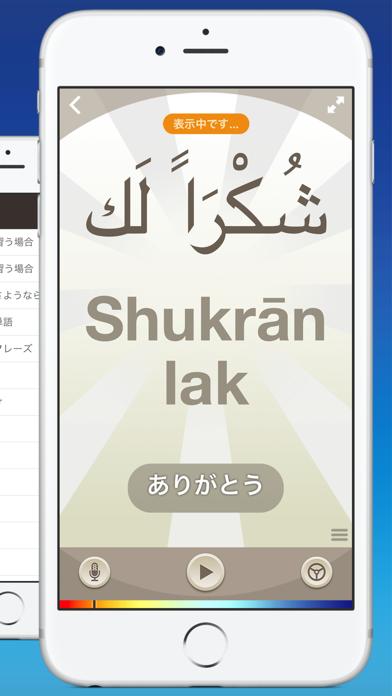 nemo アラブ語 ScreenShot1