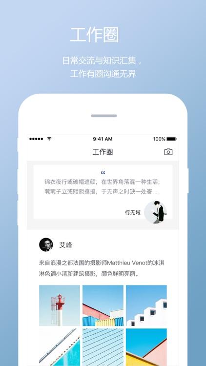 爱办公-移动办公统一平台 screenshot-4