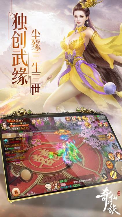 奇仙幻旅-自由交易唯美修仙手游 screenshot-3