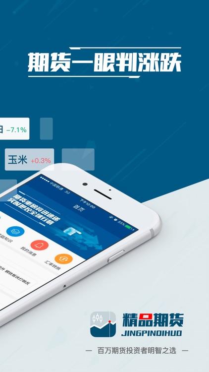 精品期货-原油期货资讯分析的期货app