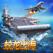 战舰帝国-全球最火战争策略游戏