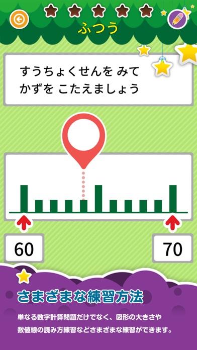 楽しい 小学校 1年生 算数(算数ドリル) 学習アプリスクリーンショット4