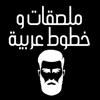 ملصقات عربية Arabic Stickers