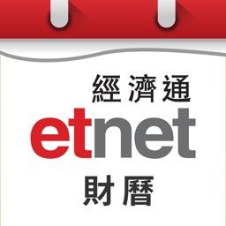 經濟通 財曆 - etnet