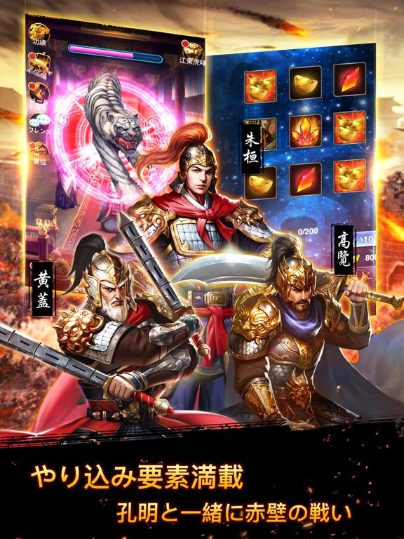 三国志·趙雲英雄伝-お手軽放置系ゲームのおすすめ画像5