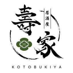 壽家 コトブキヤ