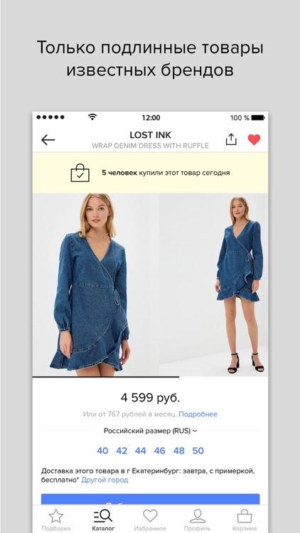 Lamoda: модная одежда и обувь screenshot-3