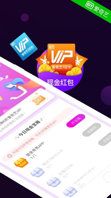 奇秀直播-爱奇艺旗下视频直播交友平台スクリーンショット