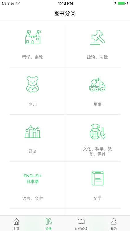 书香苏州 screenshot-1