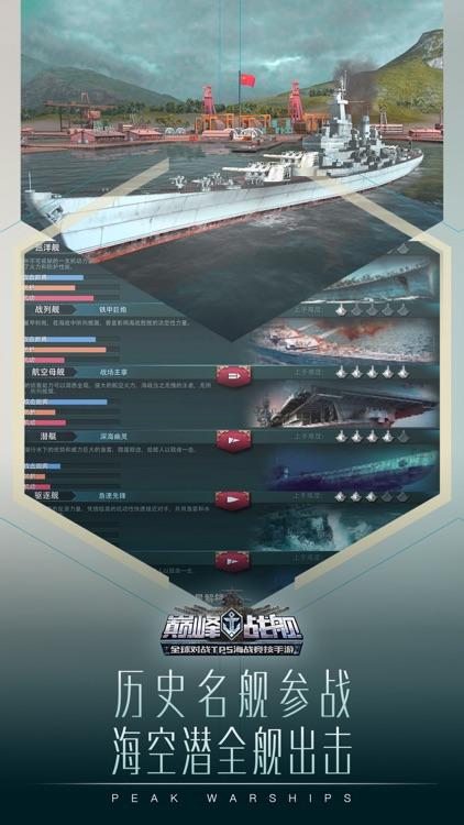 巅峰战舰-亚洲通服全球开战 screenshot-4