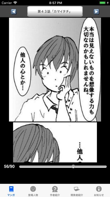 ラッキーボーイ6(漫画アプリ) screenshot-3
