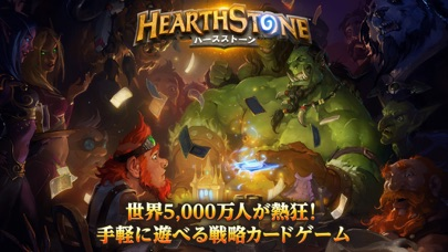 ハースストーン (Hearthstone) screenshot1