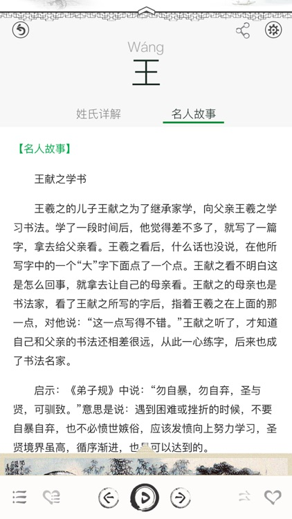 百家姓-China Family Surnames screenshot-3