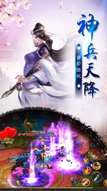 轩辕仙途-天下风云出我辈,一入江湖岁月催 screenshot-3