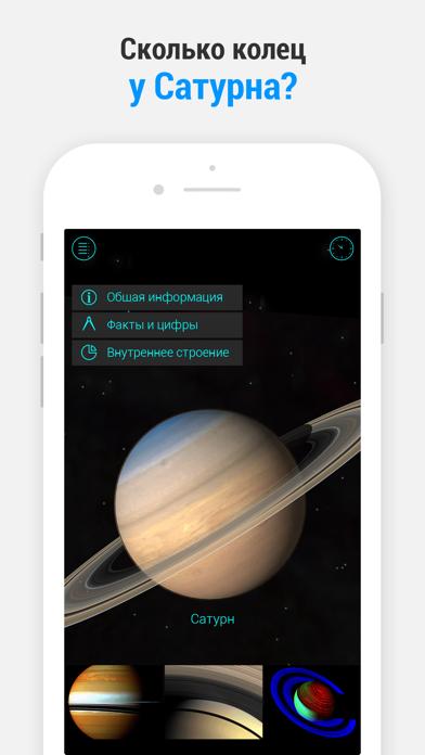 Solar Walk: Планеты и спутники Скриншоты4