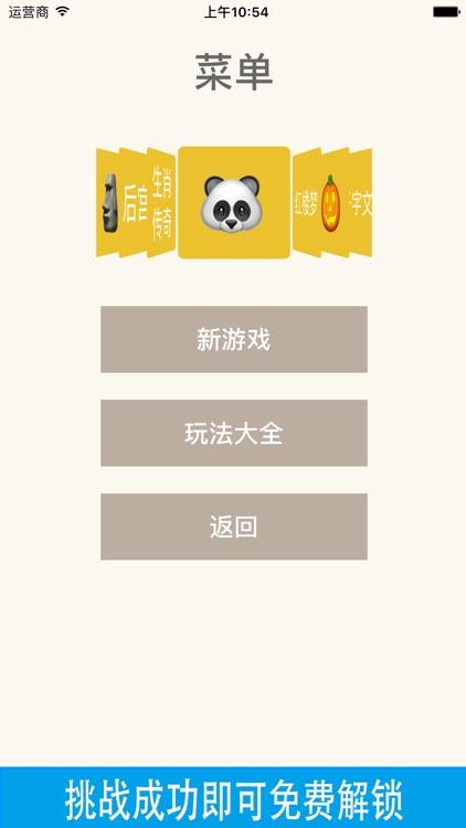 百变2048 - 2048中文版 screenshot-4