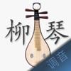 柳琴调音大师 - 快捷专业调音器