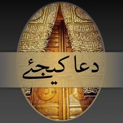 Dua Kijiay (دعا کیجئے ) on the App Store