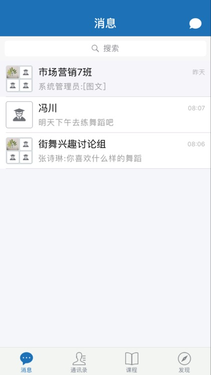 双创-创客孵化教育平台 screenshot-3