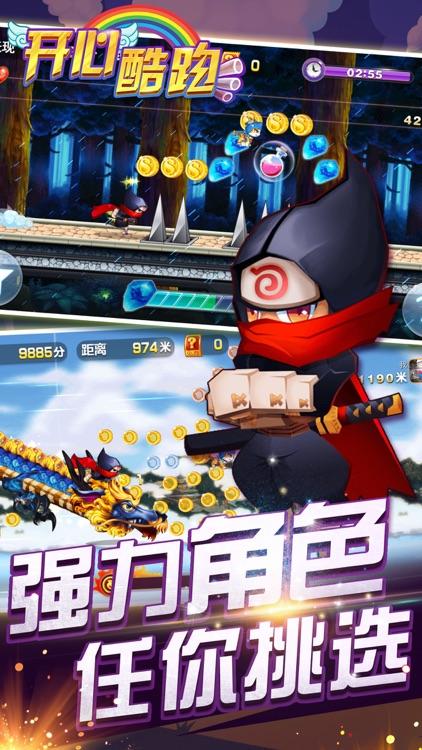 单机游戏 - 经典忍者跑酷游戏大全 screenshot-4
