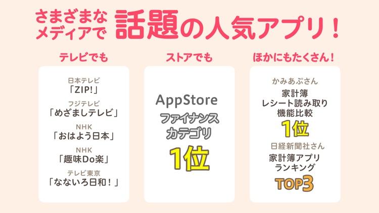 家計簿レシーピ!簡単レシート読み取り家計簿アプリ screenshot-4