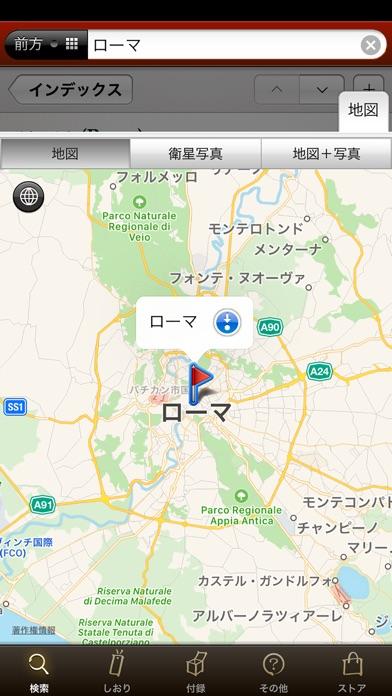 デジタル大辞泉 screenshot1
