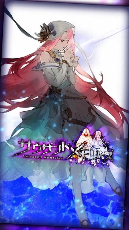 千メモ!【つなゲー】サウザンドメモリーズ [RPG]