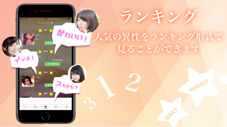 meet -見た目のタイプで相手が見つかるマッチングアプリ-