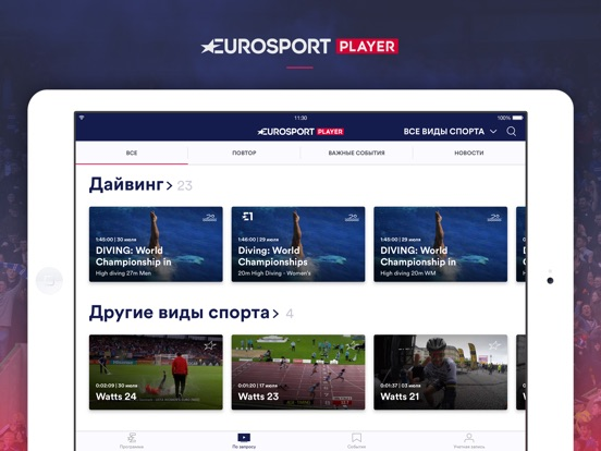 Eurosport Player Скриншоты7