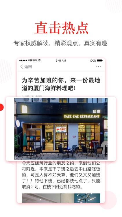 中华头条-热门新闻头条资讯快报 screenshot-3