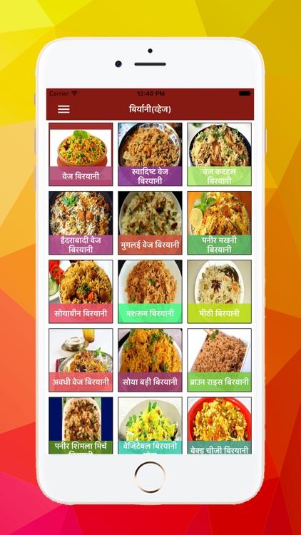 Rice Recipes in Hindi screenshot-4
