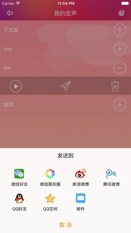 WeVoice Pro screenshot-3
