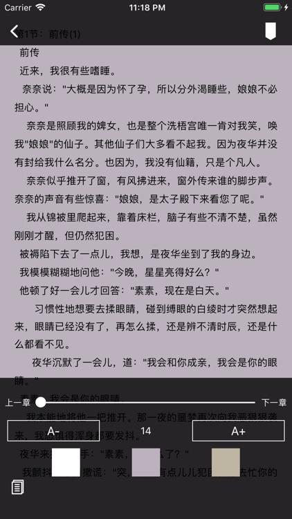 三生三世十里桃花-经典言情合集