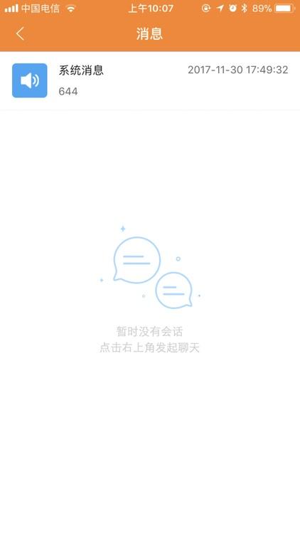 要人-需要帮忙找要人 screenshot-3
