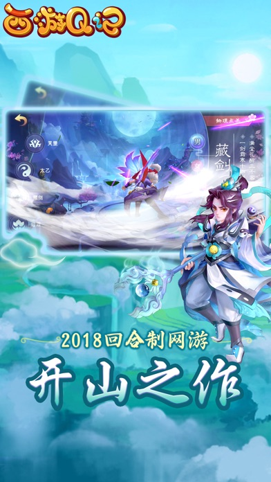 西游Q记-浪漫梦幻仙灵之旅