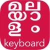Easy Malayalam Keyboard Reviews