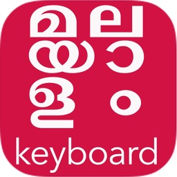 Easy Malayalam Keyboard