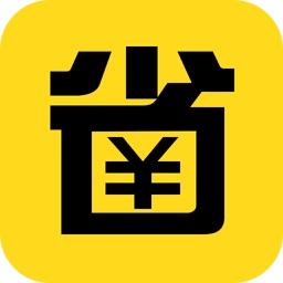 最省 - 教你购物省钱还赚钱的app
