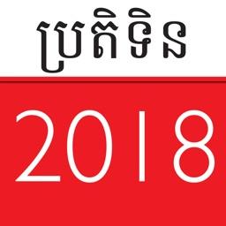 Khmer Calendar - Classic