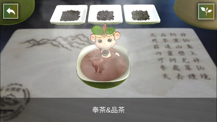 天然莊AR茶文化 screenshot-3
