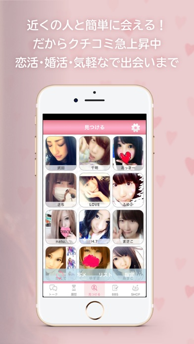Screenshot for 出会いはMALINEの趣味友達出合い系アプリ in Japan App Store
