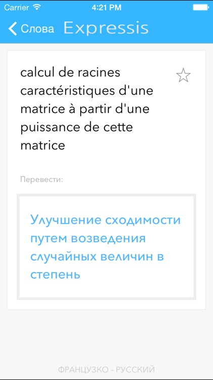 Expressis Dictionnaire (Fr-Ru)