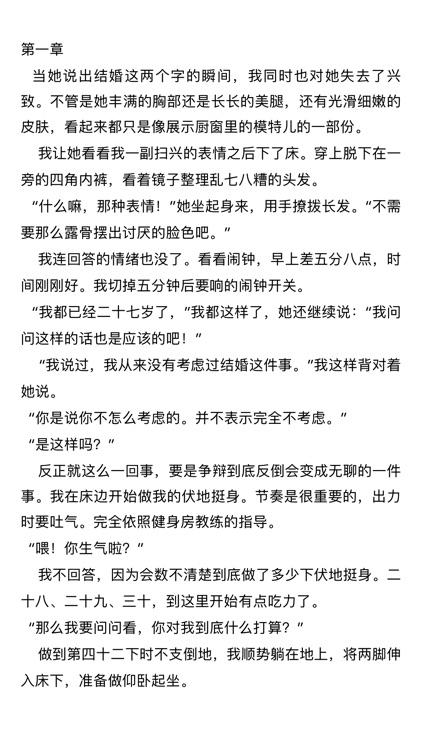 东野圭吾全集-致敬经典