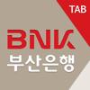 BNK 부산은행 굿뱅크(기업) 태블릿