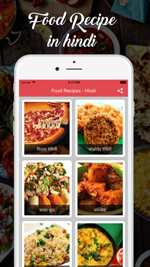 Food recipes hindi en app store capturas de pantalla del iphone forumfinder Choice Image
